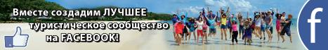Присоединяйтесь к Tourismetc на Facebook!